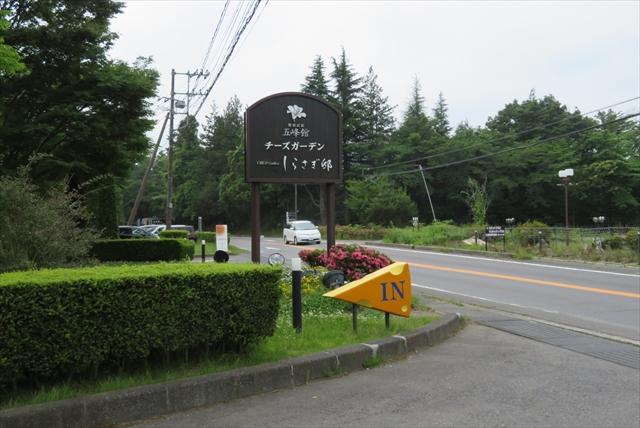 0620_nasu005.jpg