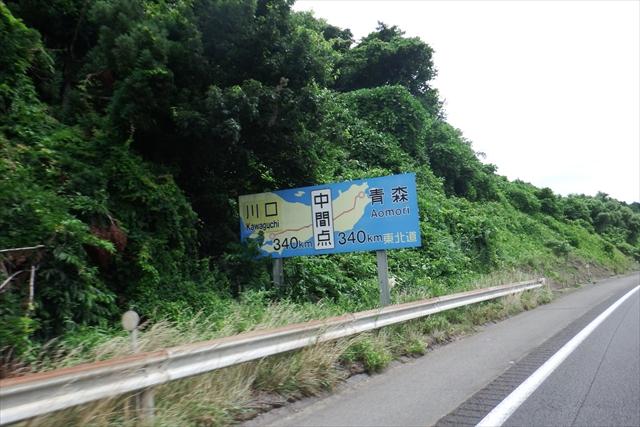0801_東北020
