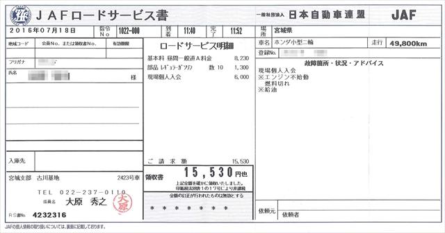 0814_東北036