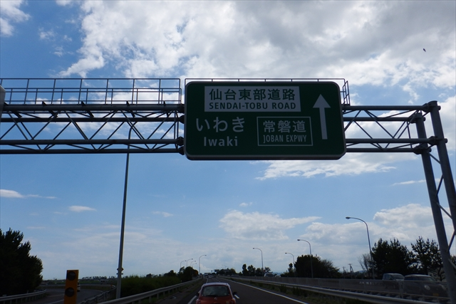 0816_東北001