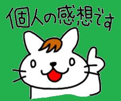 伊藤ネコ006