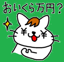 伊藤ネコ012