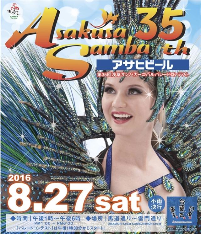 20160827_ASAKUSA004.jpg