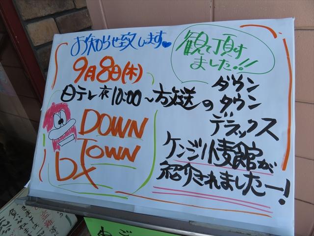 20160910_yunishikawa (5)