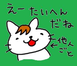 伊藤ネコ024