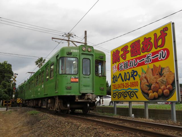 千葉ツー (119)