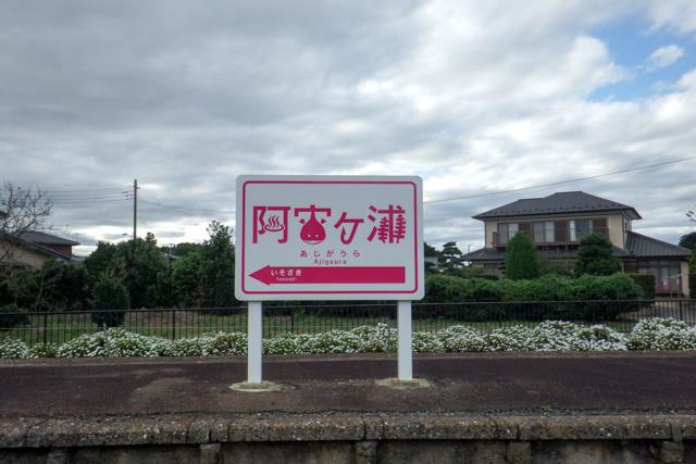ひたちなかツー (49)