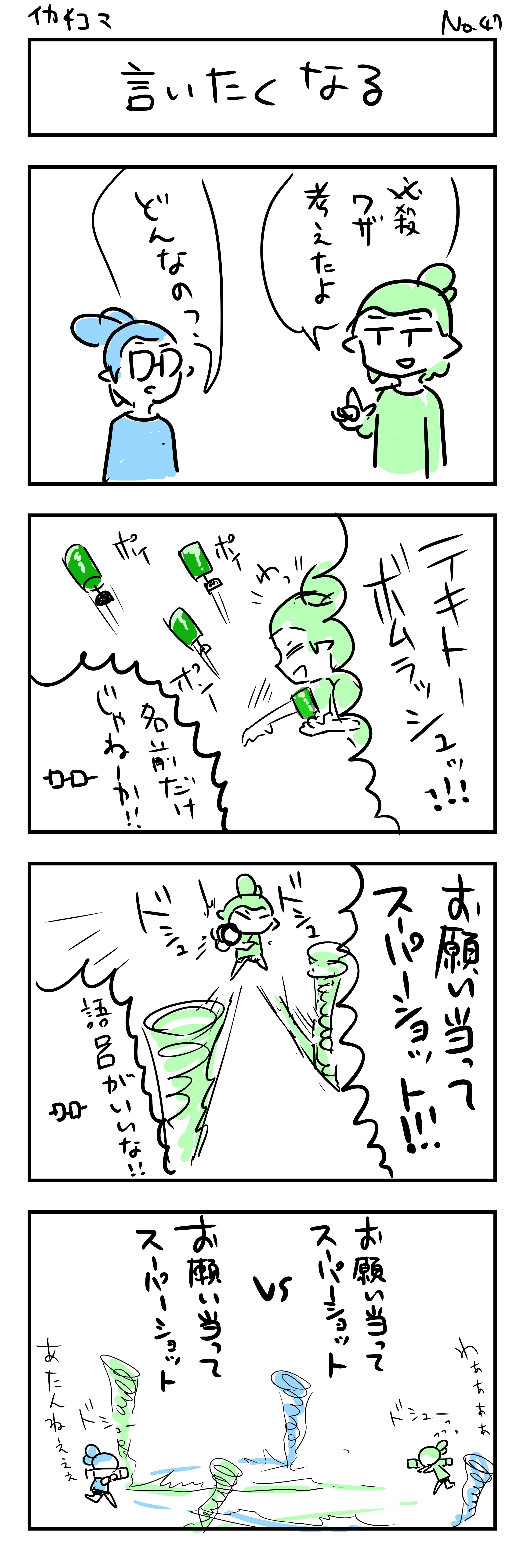 イカ4コマ 必殺技