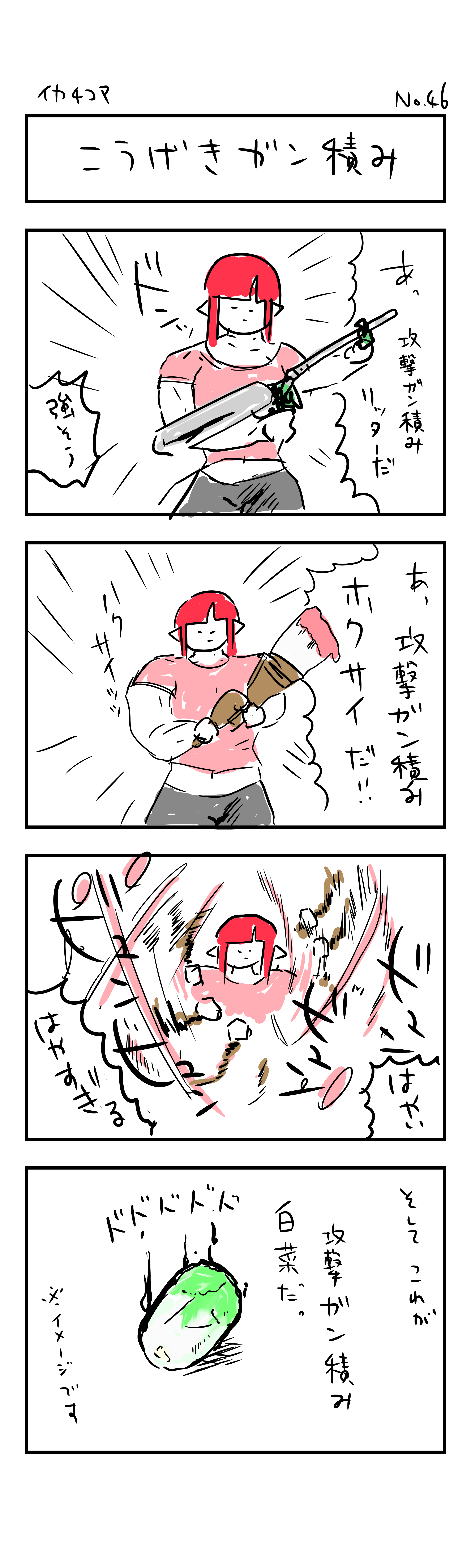 イカ4コマ 攻撃ガン積み白菜