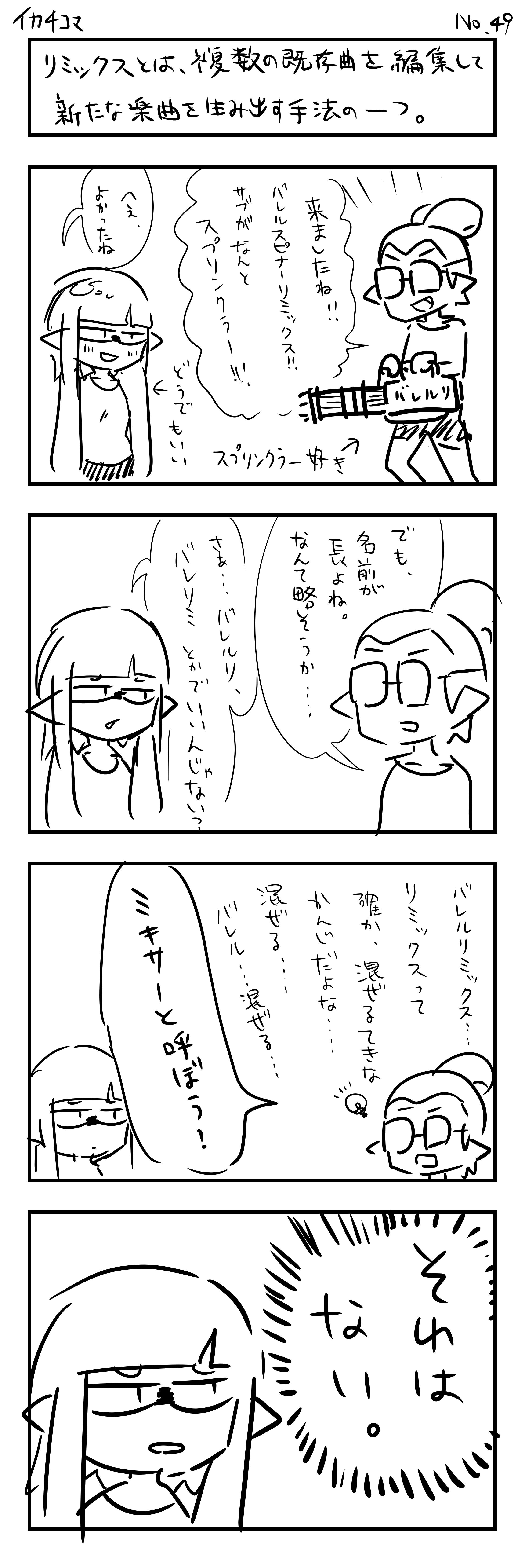イカ4コマ リミックス