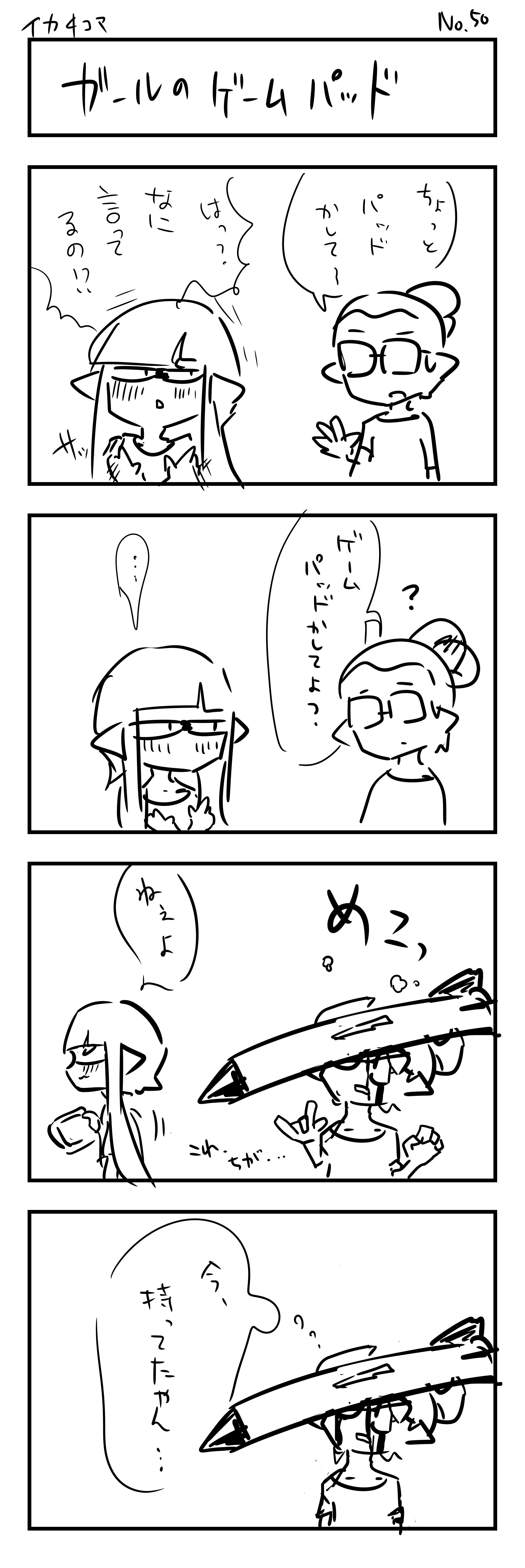 イカ4コマ ゲームパッド