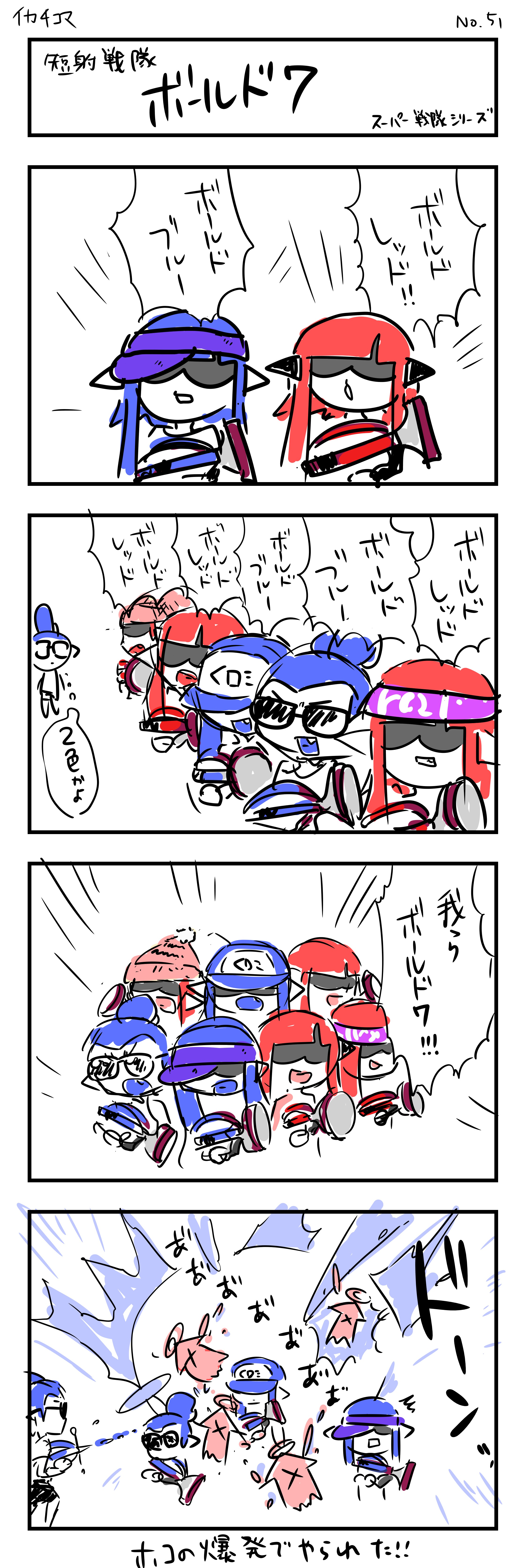 イカ4コマ 短射戦隊ボールド7!!!