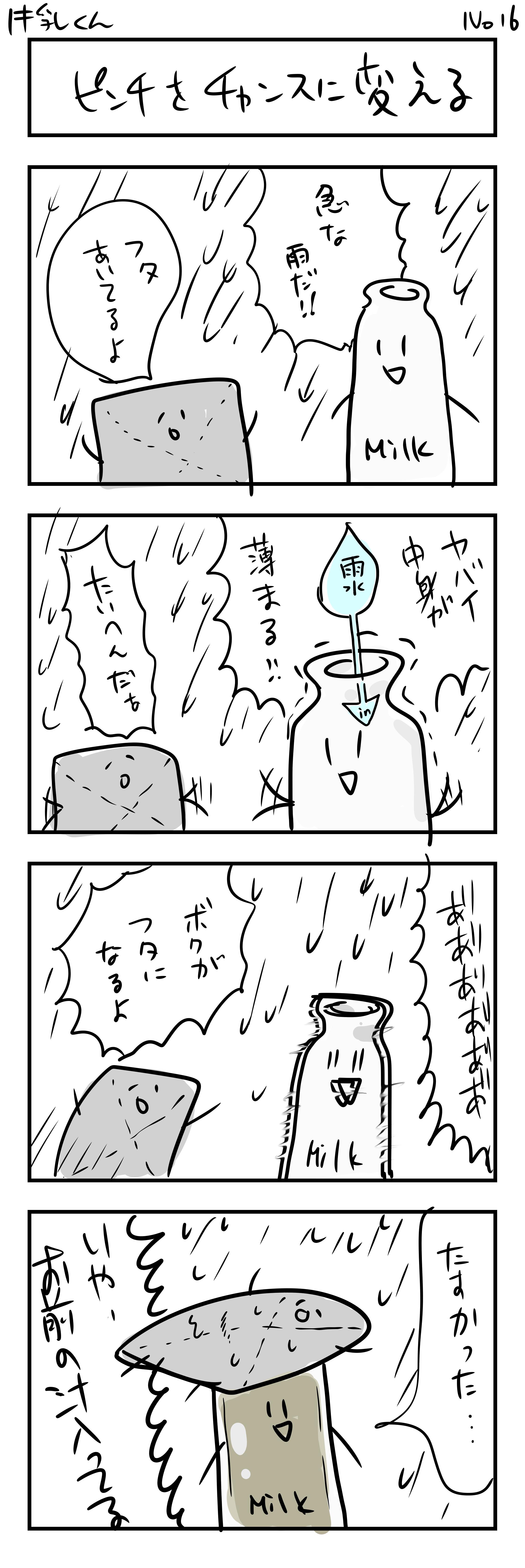 4コマ 牛乳くん16