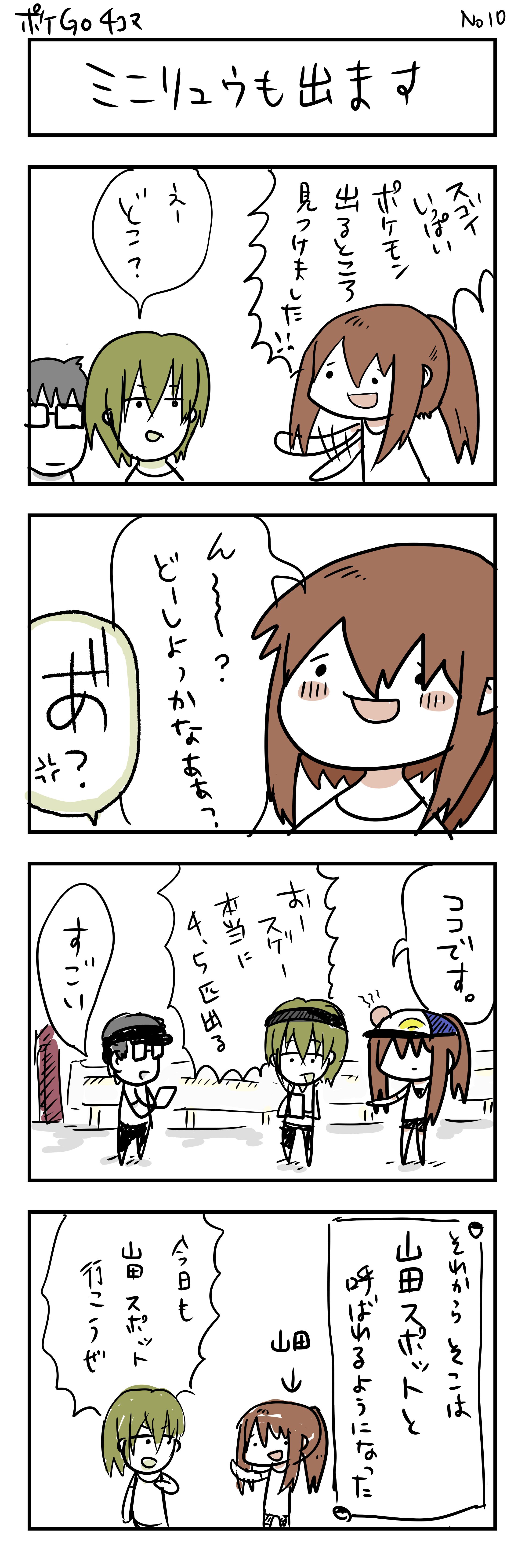 4コマ 山田スポット