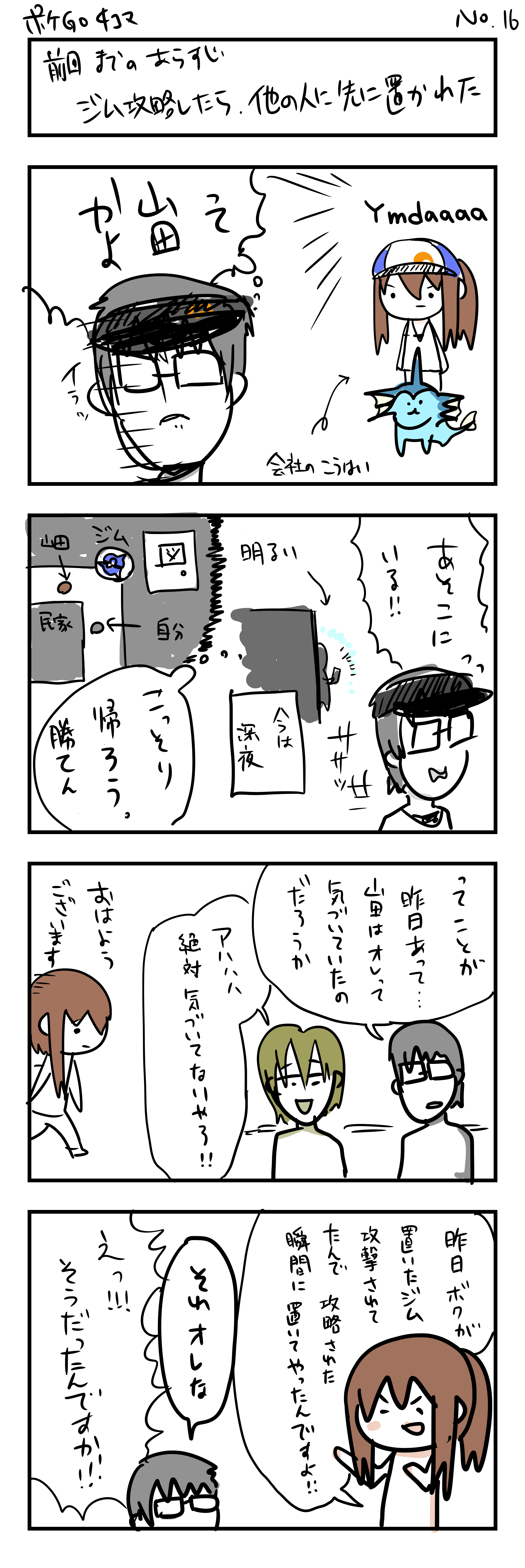4コマ 山田帰れよ