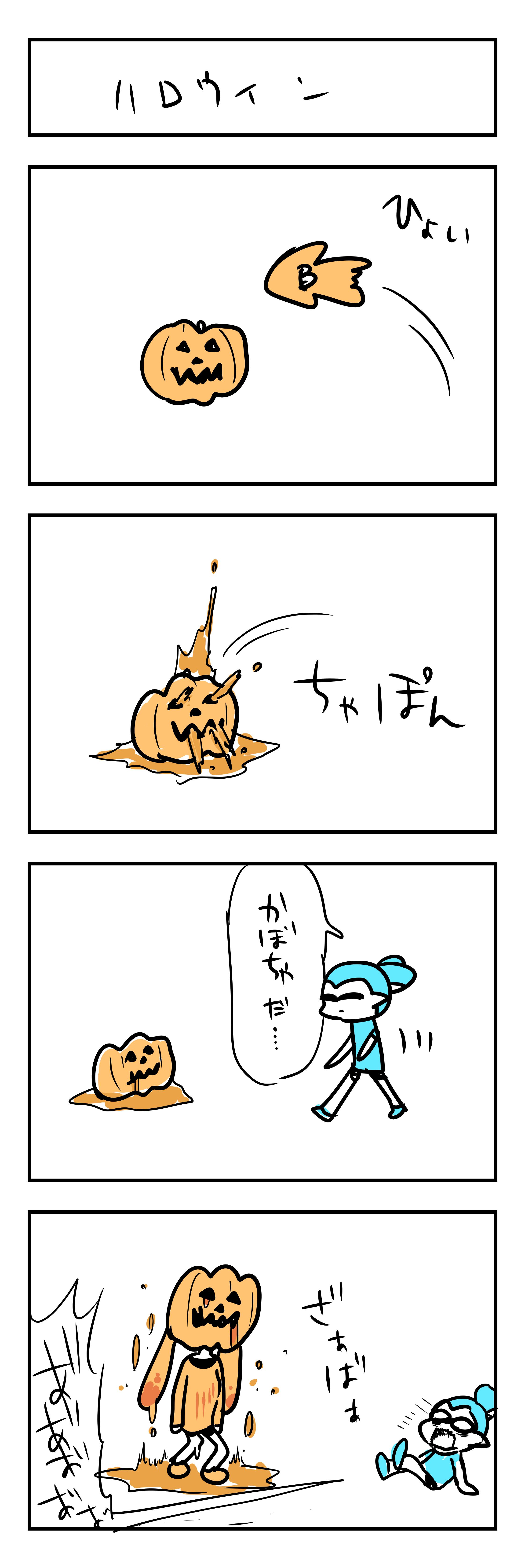 イカでハロウィン