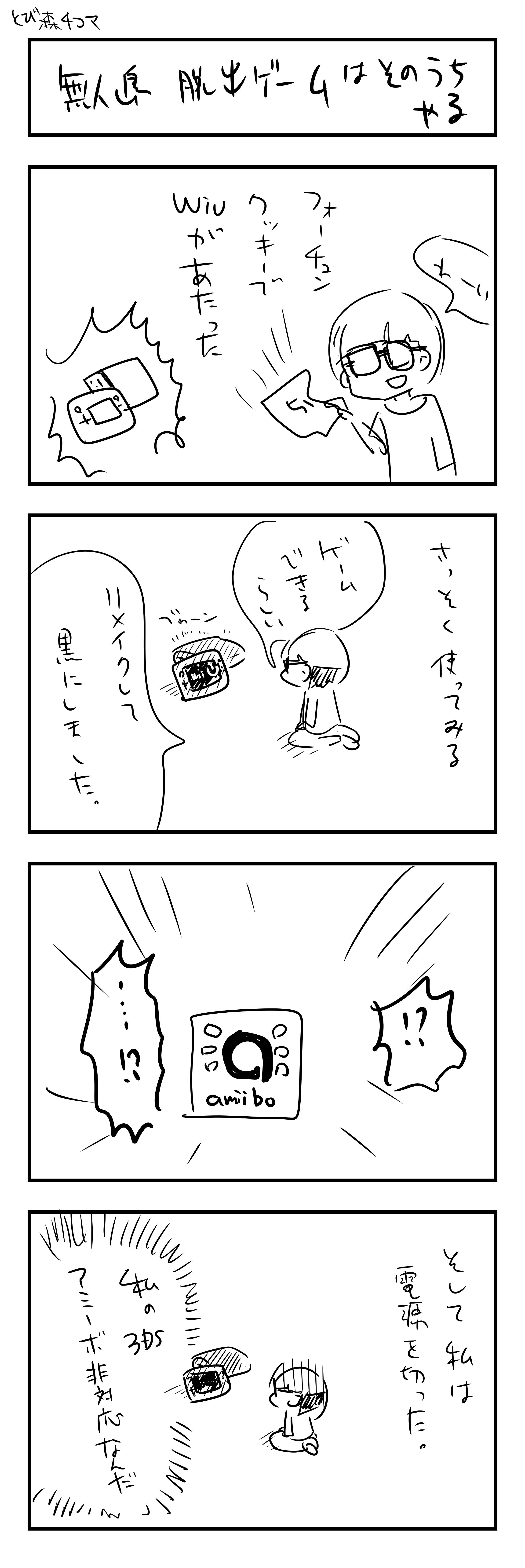 森4コマ Wiiu
