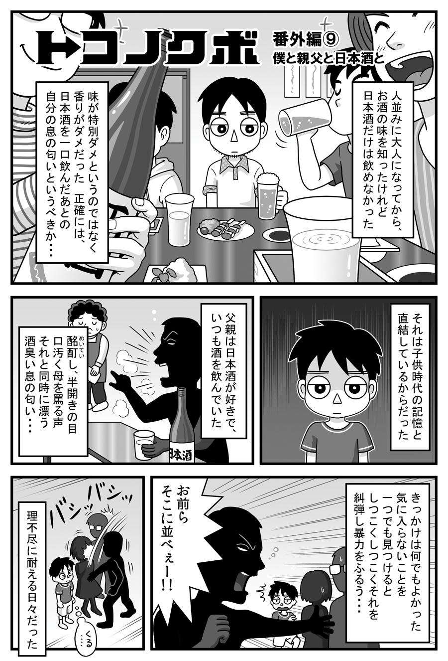 tokonokubo-b09-P01.jpg