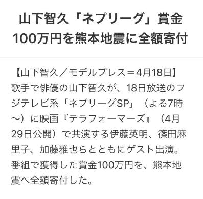 山下智久がネプリーグの賞金を熊本地震に全額寄付→「男でも惚れる」と称賛の声