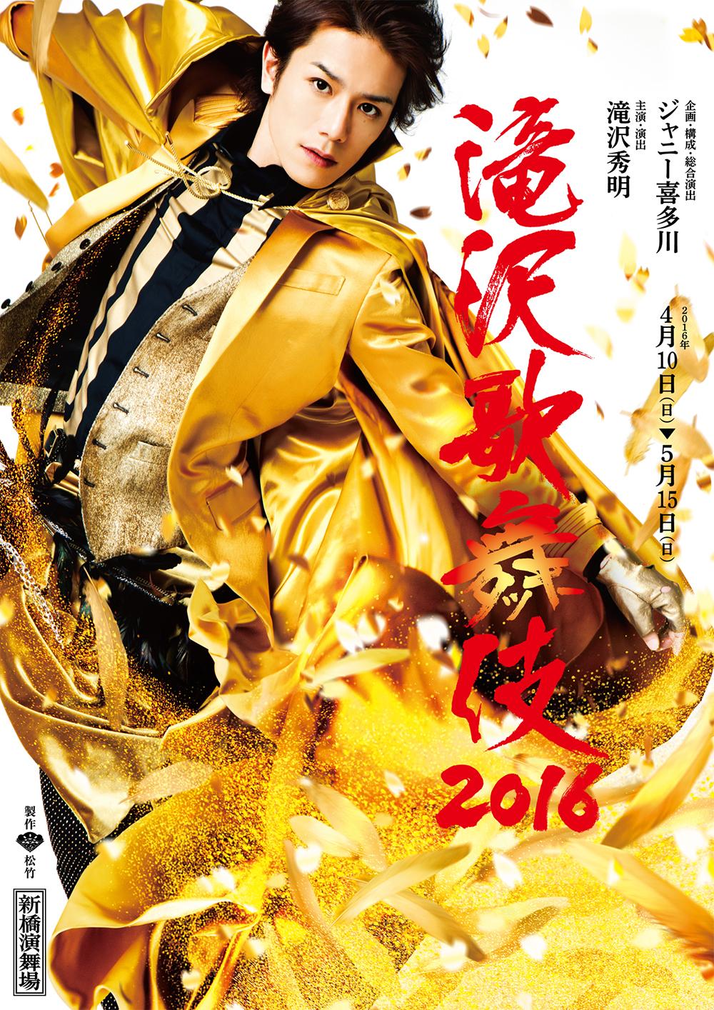 滝沢歌舞伎でV6三宅健が骨折→タッキー『健君の背中を見ながら俺が守り抜きます』の言葉にファン涙!