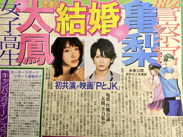 KAT-TUN亀梨和也の主演映画『PとJK』の原作者・三次マキの娘さんはイケメン亀梨の大ファンwww