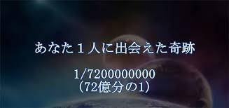 """2人が出逢う確率は、""""72億分の1""""。"""