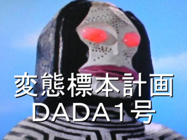 変態標本計画DADA1号
