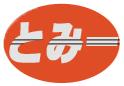 とみー ロゴ