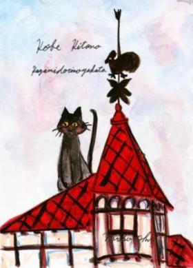 神戸北野風見鶏の館 黒猫のポーナ