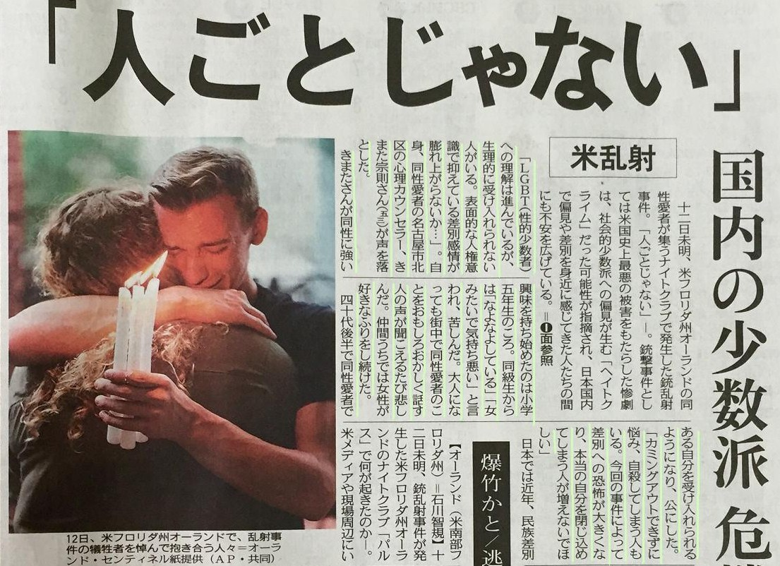 中日新聞20160614
