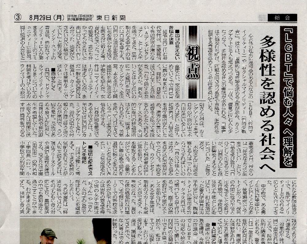 東日新聞1
