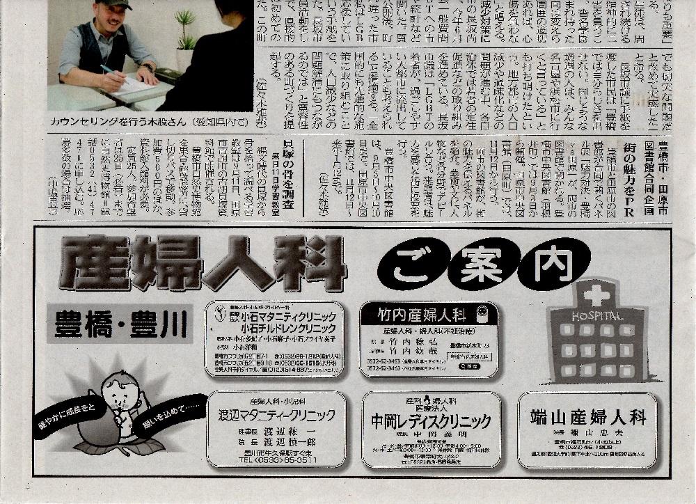 東日新聞2