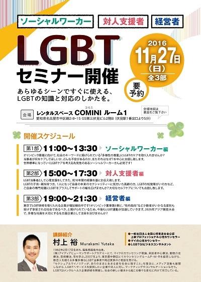 LGBTセミナー表