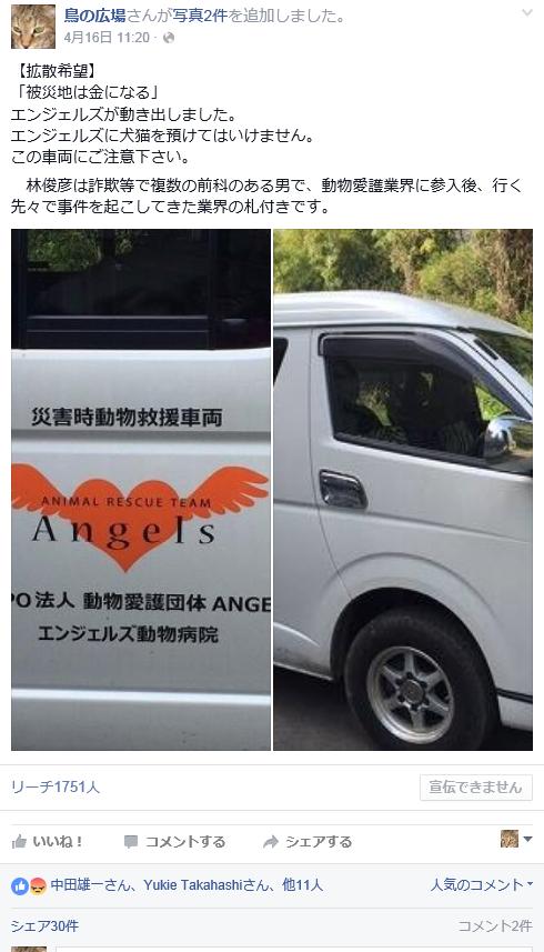 2016418ange2.png