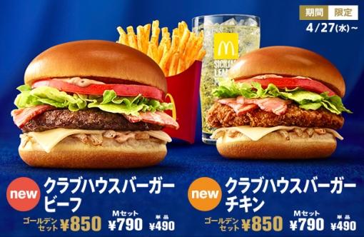 clubhouseburger_main.jpg