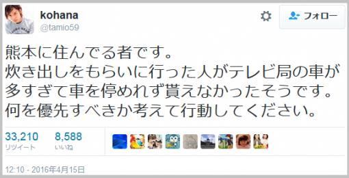 kumamoto_masukomi-1.png