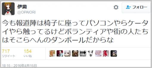 kumamoto_masukomi-2.png