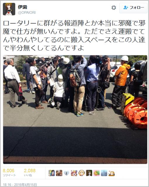 kumamoto_masukomi-3.png
