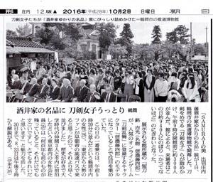 tokenjyo10192.jpg