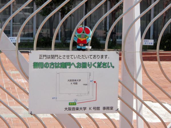 音大博物館NO (1)