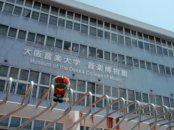音大博物館NO (2)
