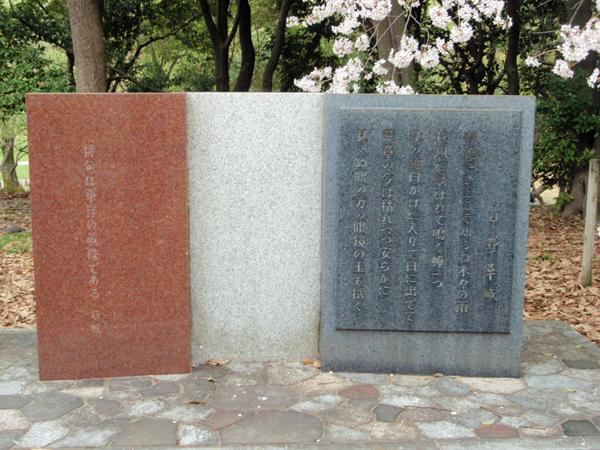 日野 草城 (3)
