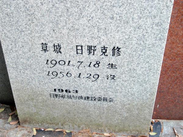 日野 草城 (4)