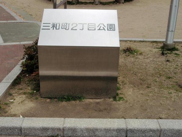 三和町2丁目公園 (1)