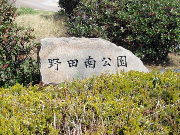 野田南公園 (1)