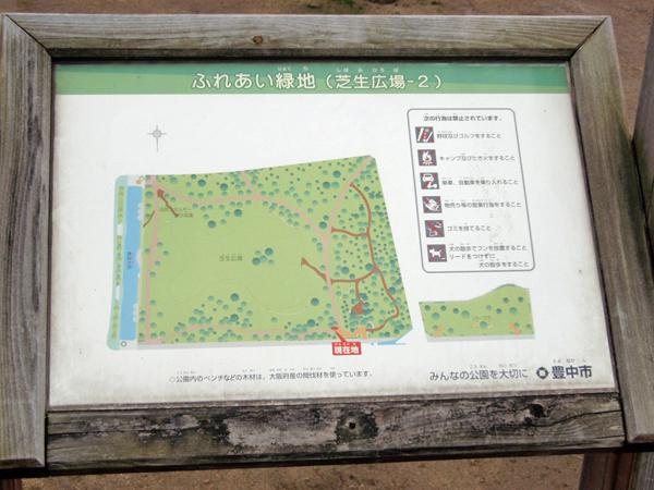 ふれあい緑地 芝生広場2 (1)
