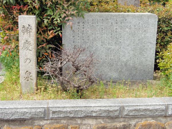 弁慶の泉 (3)