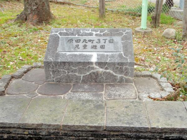 原田元町3丁目児童遊園 (1)