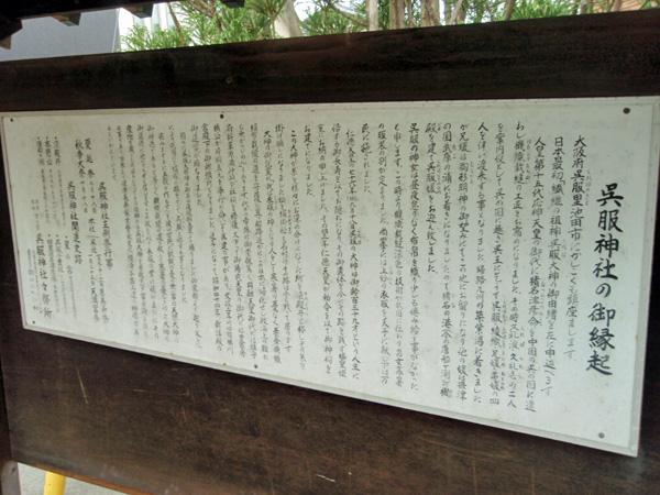 呉服神社 (4)