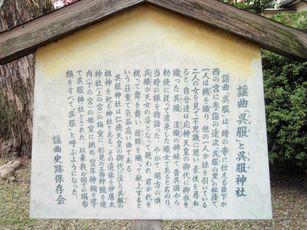 呉服神社 (11)